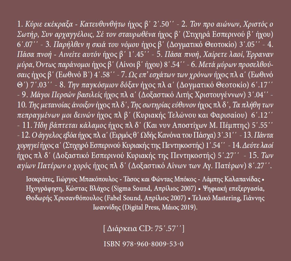 Τόποι και Ψάλτες - Μνημεία Εκκλησιαστικής Μουσικής