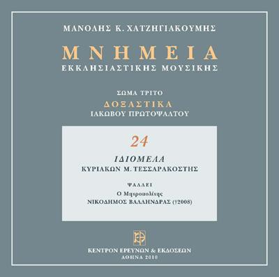 Doxastika by Iakovos Protopsaltes Part B'