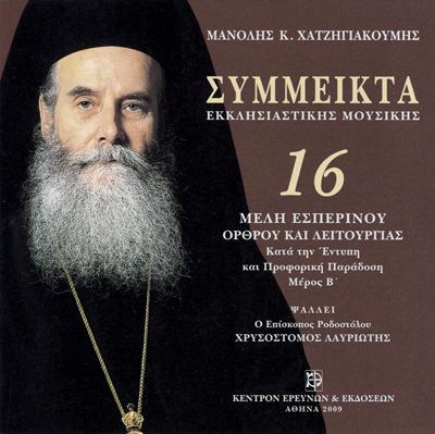 Σύμμεικτα Εκκλησιαστικής Μουσικής - Αγιορειτικά Απανθίσματα Α'