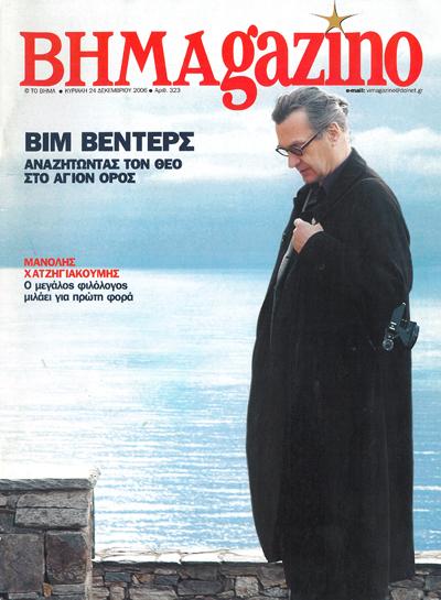 Εξώφυλλο ΒΗΜΑgazino