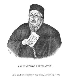 Κωνσταντίνος Πρωτοψάλτης
