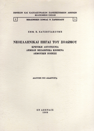 Νεοελληνικές Πηγές του Σολωμού
