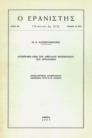 Αυτόγραφο (1816) του