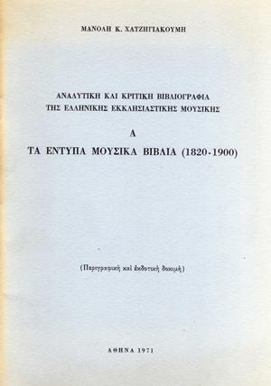 Αναλυτική και Κριτική Βιβλιογραφία της Ελληνικής Εκκλησιαστικής Μουσικής