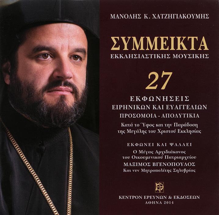 Σύμμεικτα Εκκλησιαστικής Μουσικής - Πατριαρχικά Απανθίσματα
