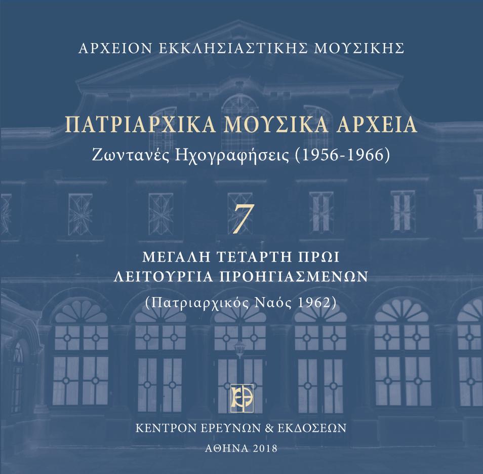 Αρχείον Εκκλησιαστικής Μουσικής - Πατριαρχικά Μουσικά Αρχεία