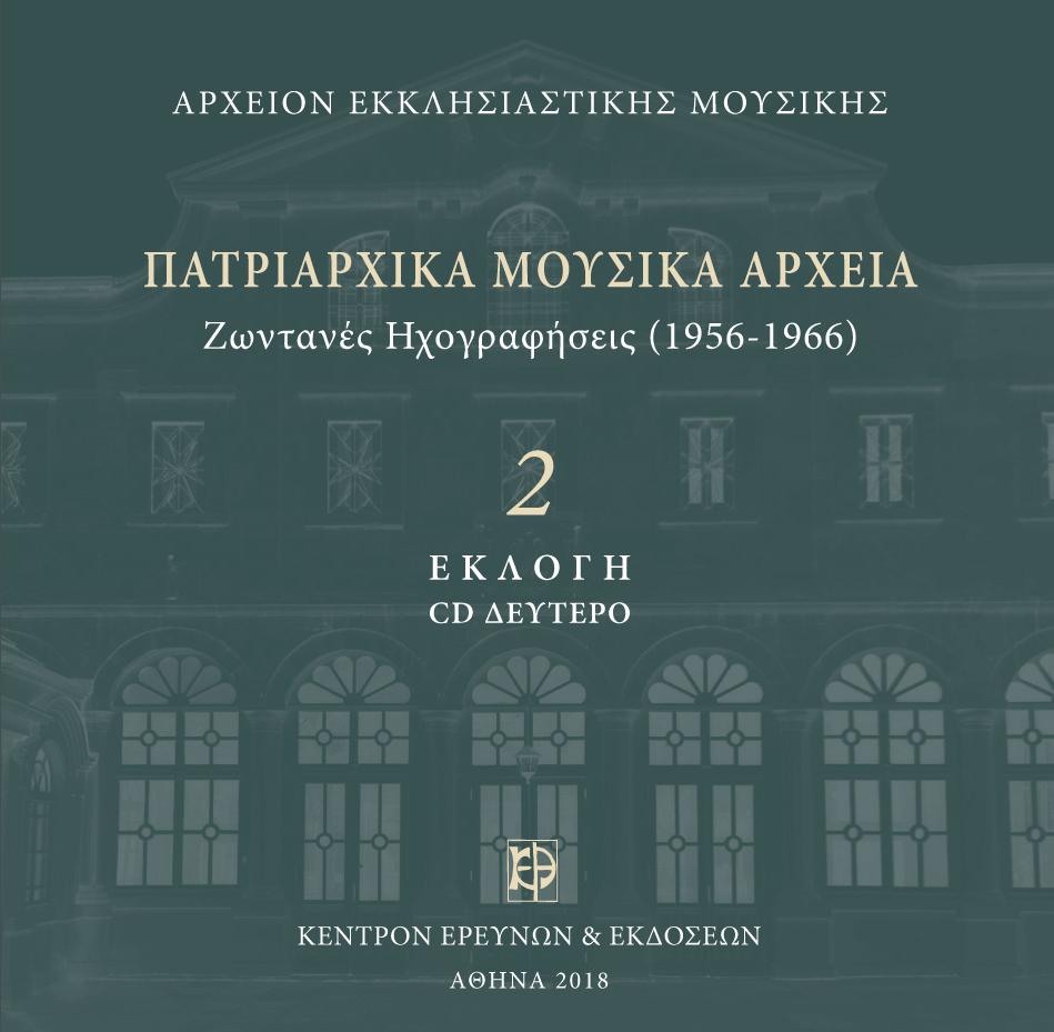 Εκλογή Πατριαρχικών Μουσικών Αρχείων