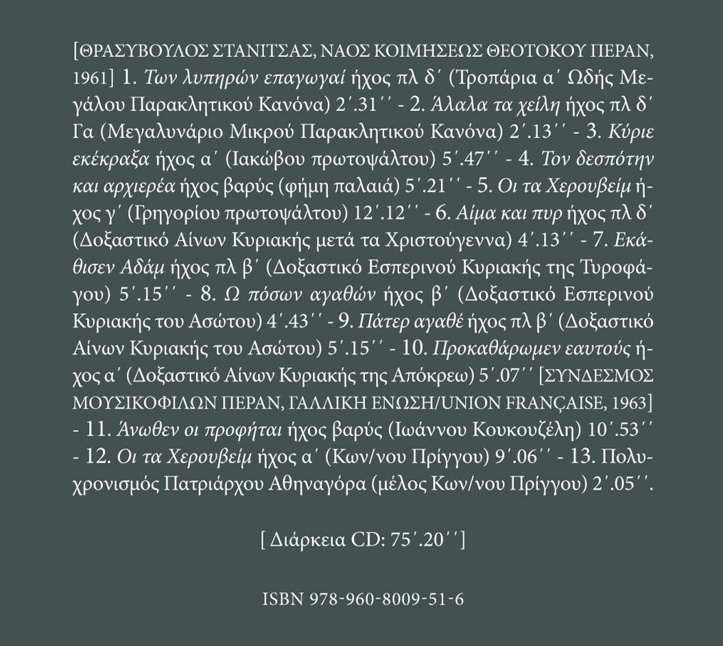 Αρχείον Εκκλησιαστικής Μουσικής - Πατριαρχικά Μουσικά Αρχεία (Εκλογή)