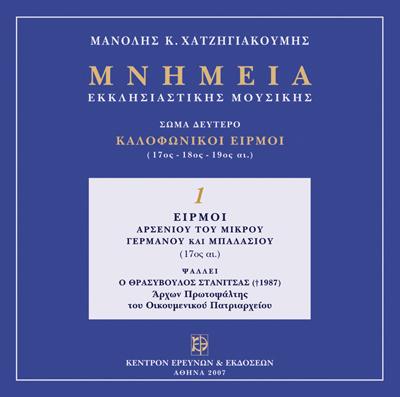 Kalophonic Heirmoi