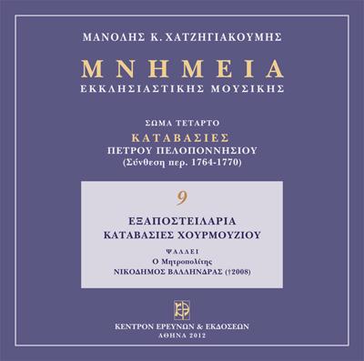 Μνημεία Εκκλησιαστικής Μουσικής - Καταβασιες Πέτρου Πελοπονήσιου