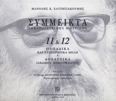 Anthologies of Athos A'