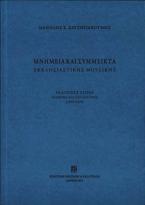 Monuments and Miscellaneous of Ecclesiastical Music. Publishing Series (1999-2010)