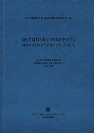 Μνημεία και Σύμμεικτα Εκκλησιαστικής Μουσικής. Εκδοτικές Σειρές - Κείμενα και Σχολιασμοί (1999-2010)