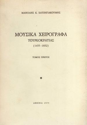 Μουσικά Χειρόγραφα Τουρκοκρατίας (1453-1820)